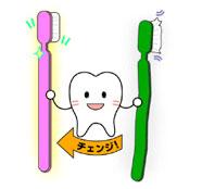 予防歯科/歯ブラシの選び方