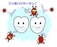 予防歯科/フッ素塗布
