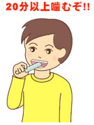 予防歯科/20分以上噛むぞ!!