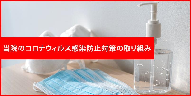 水天宮駅前歯科のコロナウイルス対策